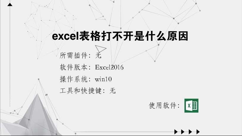 excel表格打不开是什么原因