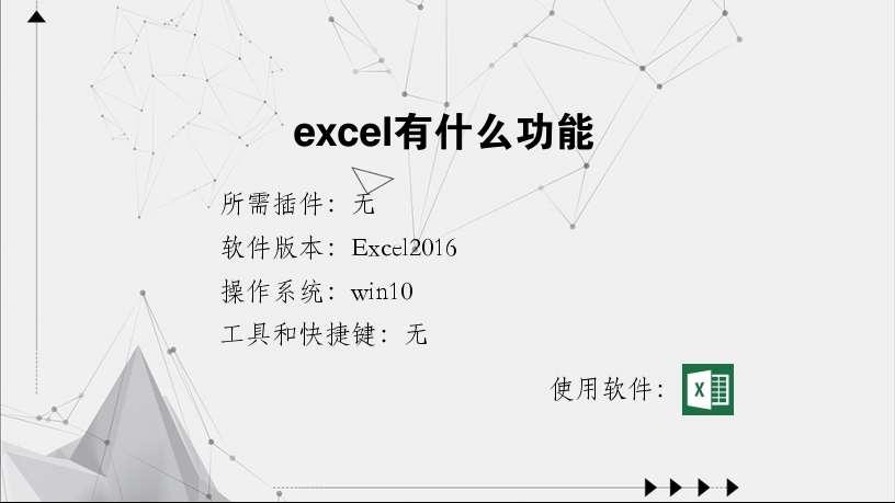 excel有什么功能