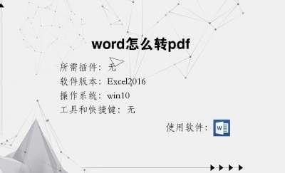 word怎么转pdf