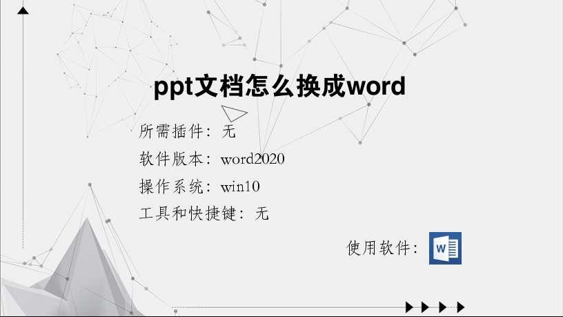 ppt文档怎么换成word