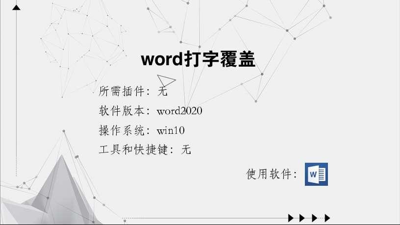 word打字覆盖
