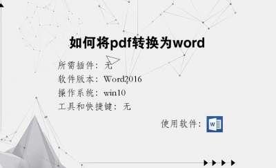 如何将pdf转换为word