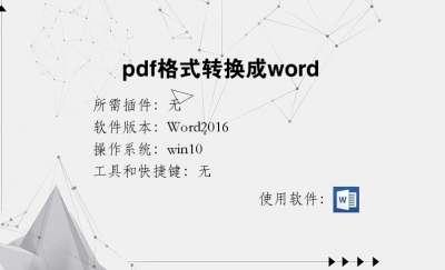 pdf格式转换成word