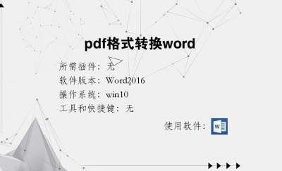 pdf格式转换word
