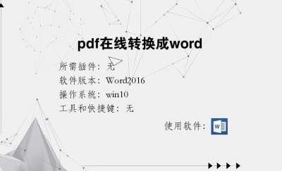 pdf在线转换成word