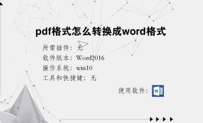 pdf格式怎么转换成word格式