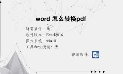 word 怎么转换pdf