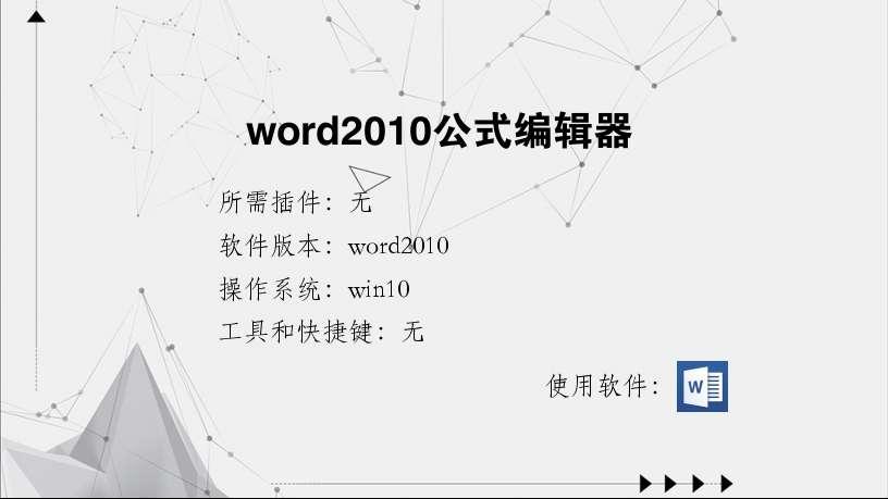 word2010公式编辑器