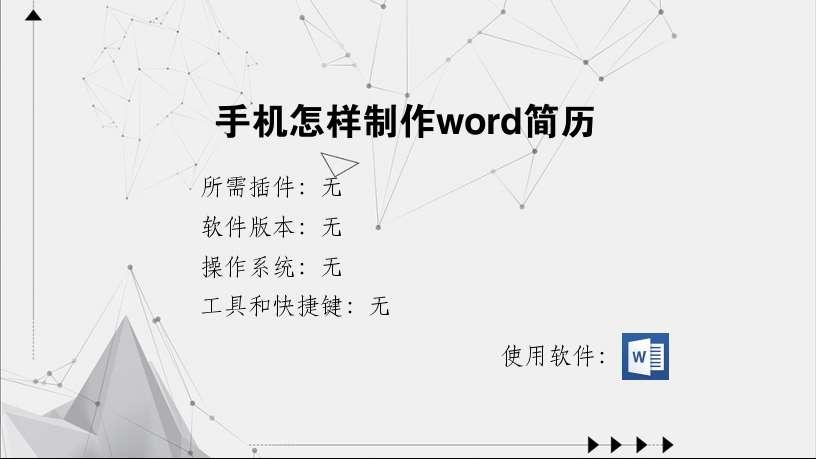 手机怎样制作word简历