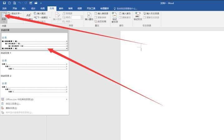2.在引用子菜单中选择目录选项添加手动目录。