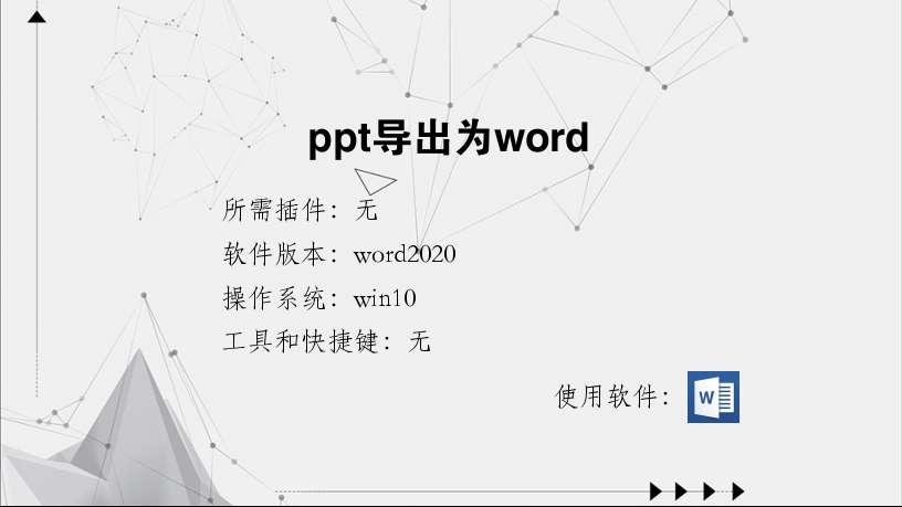 ppt导出为word