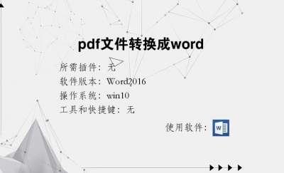 pdf文件转换成word