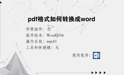 pdf格式如何转换成word