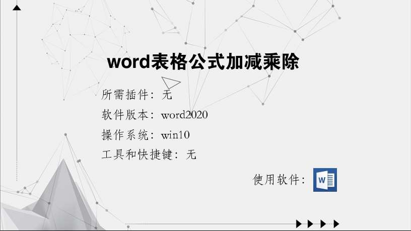 word表格公式加减乘除