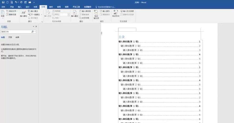 4.根据以上步骤即可在word中编辑目录。
