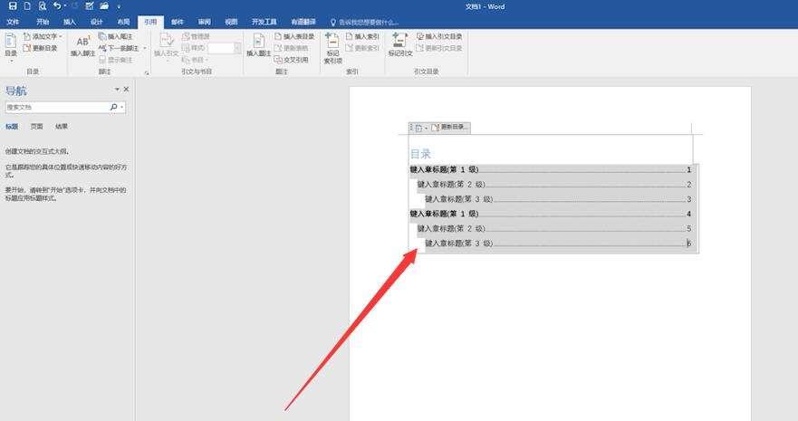 3.目录添加完成后复制目录即可添加多条目录,双击目录可以修改目录名称。