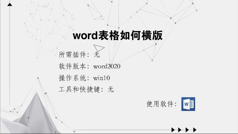 word表格如何横版