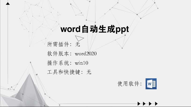 word自动生成ppt