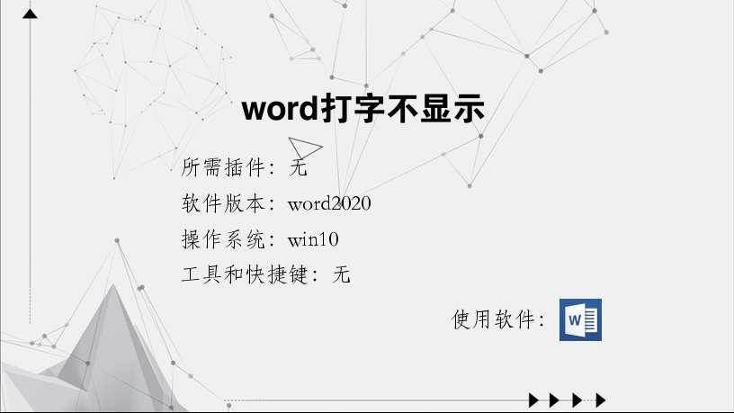 word打字不显示