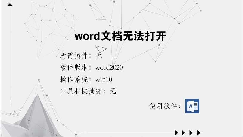 word文档无法打开
