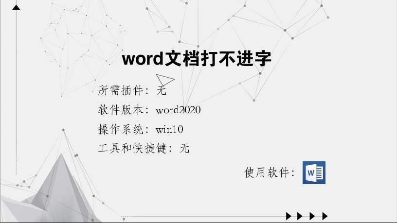 word文档打不进字