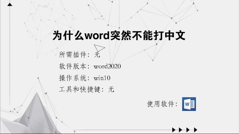 为什么word突然不能打中文