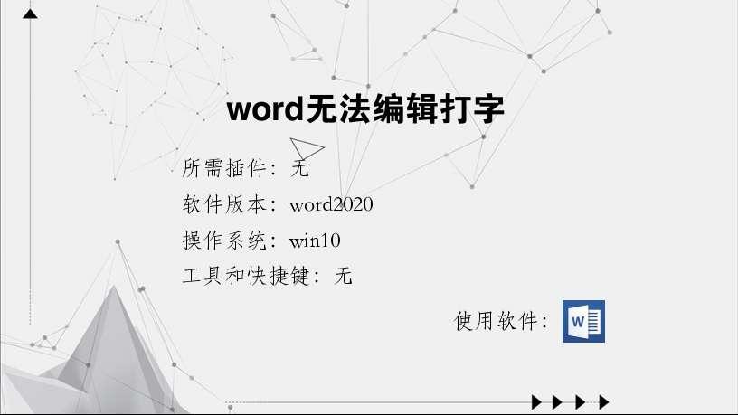word无法编辑打字