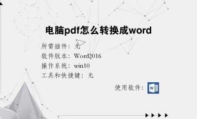 电脑pdf怎么转换成word