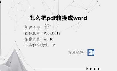 怎么把pdf转换成word