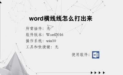 word横线线怎么打出来
