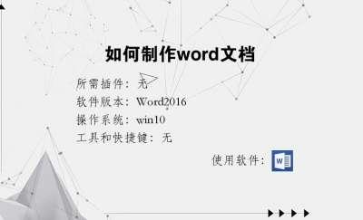 如何制作word文档