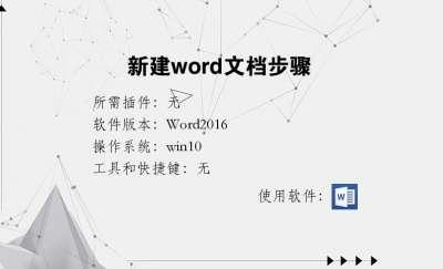 新建word文档步骤