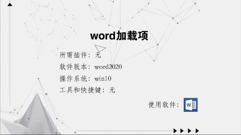 word加载项