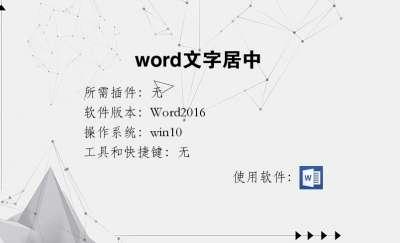 word文字居中