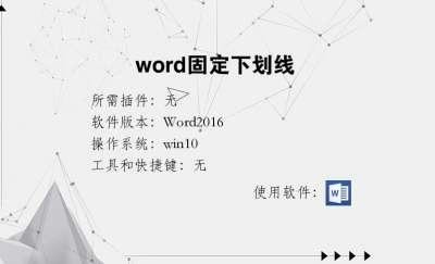 word固定下划线