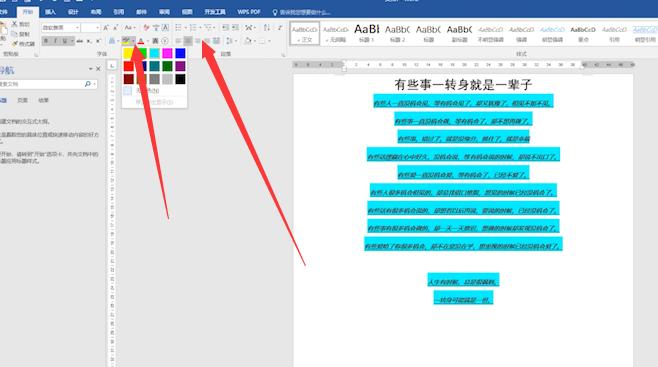 怎么编写word文档第3步