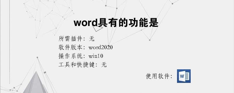 word具有的功能是