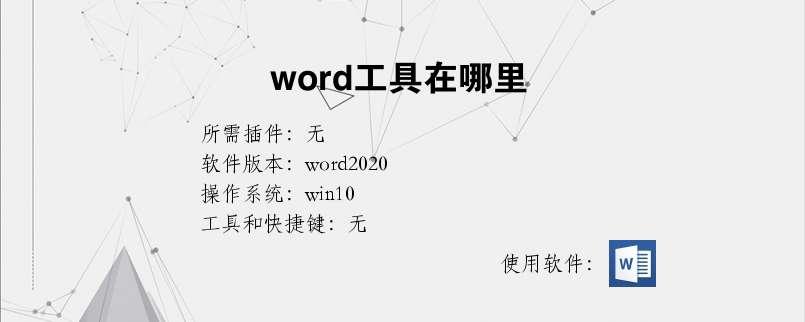 word工具在哪里