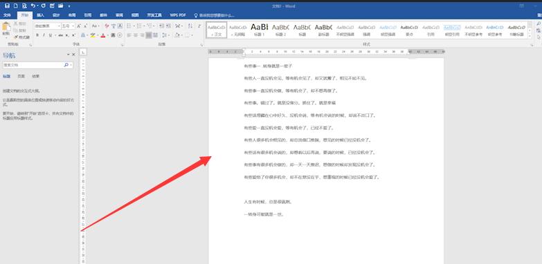 怎么编写word文档第1步