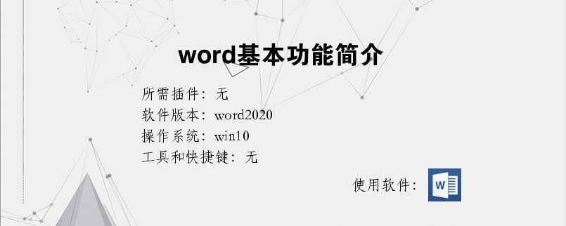 word基本功能简介