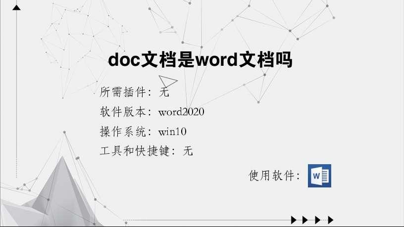 doc文档是word文档吗
