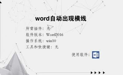word自动出现横线