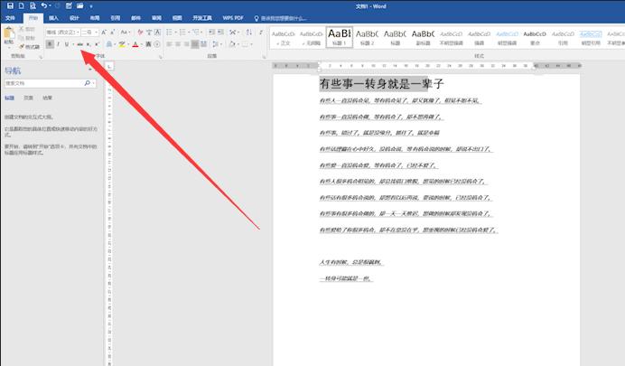 怎么编写word文档第2步