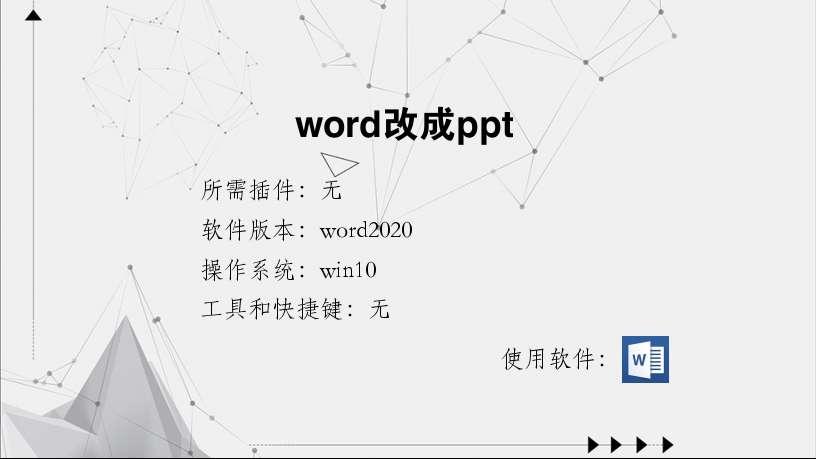 word改成ppt