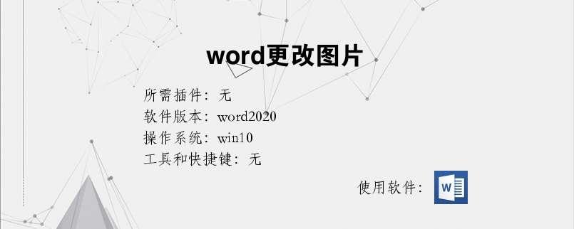 word更改图片