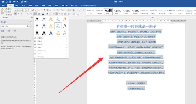 微信电子文档怎么做第4步