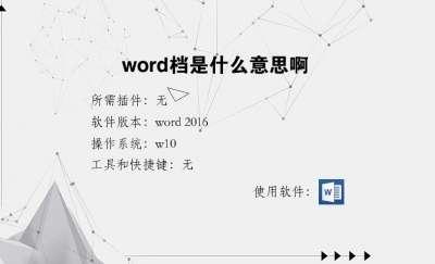 word档是什么意思啊
