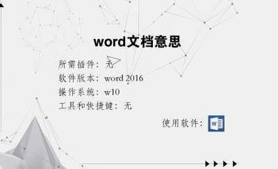 word文档意思