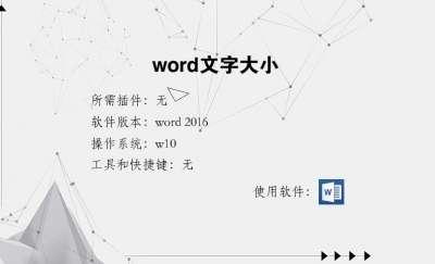 word文字大小