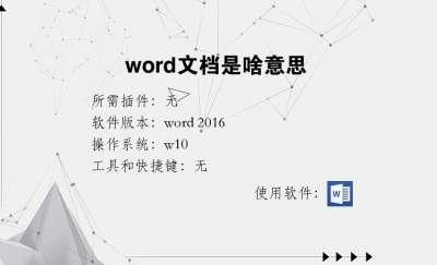 word文档是啥意思